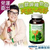 遠東生技 特級綠藻500mg 150錠1瓶組【免運直出】