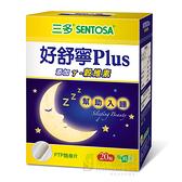 【三多生技】好舒寧®Plus複方植物性膠囊 x 1盒 (20粒/盒) ~ 限量體驗特惠