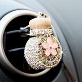 汽車香水掛件車載香水車內香水瓶掛式車用出風口香水擺件汽車裝飾