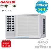【佳麗寶】[全館空調送基本安裝+舊機回收] -三洋窗型冷氣(約適用3~5坪)SA-L22FE(左吹) / SA-R22FE(右吹)