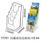 【奇奇文具】迪多deflect-o 77701 層高背目錄展示架/目錄架/標示架