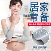 護肘護腕男女保暖關節護手臂護胳膊肘的護套夏季空調房超薄款運動  印象家品旗艦店