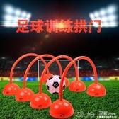 足球拱門注水底座小球門 訓練拱門小足球門敏捷射門訓練器材 YYJ深藏blue