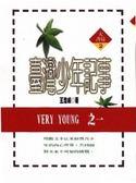 (二手書)臺灣少年記事