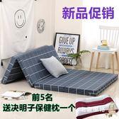 床墊定制簡易加厚日式可折疊床墊學生單人海綿午休墊子打地鋪午睡防潮 耶誕交換禮物