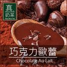 歐可 真奶茶 巧克力歐蕾 控糖系列 (8包/盒)