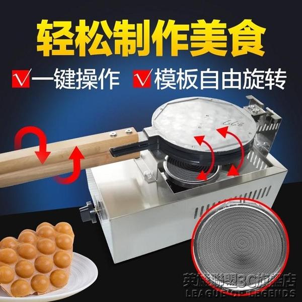 創業商用小吃機煤氣餅鐺蛋仔機餅鍋家用燃氣雞蛋仔機不黏鍋烤餅機 英雄聯盟