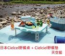 日本Pearl鹿牌-CielCiel日式野餐墊+攜帶式摺疊野餐桌 天空藍