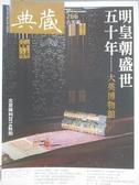 【書寶二手書T1/雜誌期刊_YKF】典藏古美術_266期_明皇朝盛世五十年-大英博物館