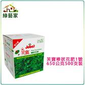 【綠藝家】芙寶棒狀花肥1號650公克(13-4-5)500支裝