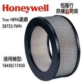 『保證恆隆行公司貨』Honeywell True HEPA濾心【 28725-TWN 】墨製/ 適用 HAP-18450-AP1T HAP-17450-AP1T