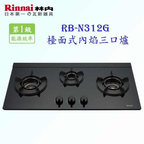 【PK廚浴生活館】 高雄 林內牌瓦斯爐 RB-N312G (B) 歐化 三口 檯面式內焰爐 ◇LED旋鈕 一級節能