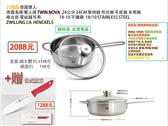 加贈日式廚刀 德國雙人牌 TWIN NOVA 24公分 單柄鍋/煎炒鍋/平底鍋 複合底 電磁爐可用 18-10不鏽鋼