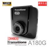 【網特生活】全視線A180G GPS(送16G記憶卡)專業測速行車記錄器1080P