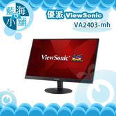 ViewSonic 優派 VA2403-mh 24型寬螢幕液晶顯示器 電腦螢幕