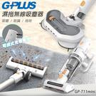 【G-PLUS 拓勤】GPLUS GP-T11 mini 濕拖無線吸塵器