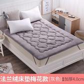 法萊絨床墊榻榻米床褥加厚單人1.5M1.8米雙人床褥子學生宿舍墊被LVV7575【衣好月圓】TW