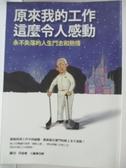 【書寶二手書T1/勵志_BWB】原來我的工作這麼令人感動_鎌田洋