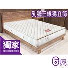 6尺雙人加大' 赫拉乳膠三線獨立筒床墊 熱銷款 【赫拉名床】
