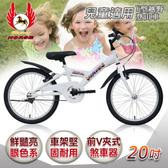 《飛馬》20吋Y型越野登山車白色 (6段變速 520-13-4)
