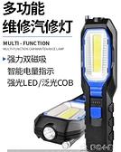 工作燈LED工作燈汽修維修燈超亮強光工業用帶強磁鐵可充電燈手電筒便攜 多色小屋