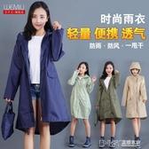徒步雨衣日式成人雨衣 女時尚徒步韓版連體雨披長款防水透氣風衣戶外旅游 檸檬衣舎
