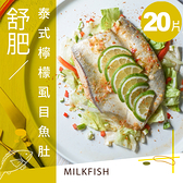 健康首選【樸粹水產】舒肥泰式檸檬虱目魚肚 180g/片 20片入