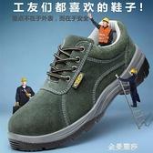 勞保鞋男士透氣防臭鋼包頭工作輕便安全工地電焊工夏季防砸防刺穿 極簡雜貨