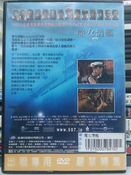 挖寶二手片-F08-017-正版DVD*日片【魔女潛艦】-堤真一*役所廣司