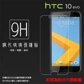 ☆超高規格強化技術 HTC 10 evo 鋼化玻璃保護貼/強化保護貼/9H硬度/高透保護貼/防爆/防刮