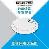 【南紡購物中心】TOTOLINK CA1200-PoE AC1200 吸頂式無線WIFI基地台