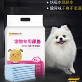 狗狗尿墊寵物尿片貓尿布吸水墊加厚除臭【步行者戶外生活館】