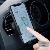 車載手機支架出風口萬能型固定支架車上手機支撐架【小檸檬3C】