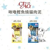 CIAO[貓咪啾嚕燒肉泥,2種口味,12g*4入,日本製]