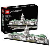 樂高積木樂高建筑系列21030美國國會大廈LEGO積木玩具收藏xw