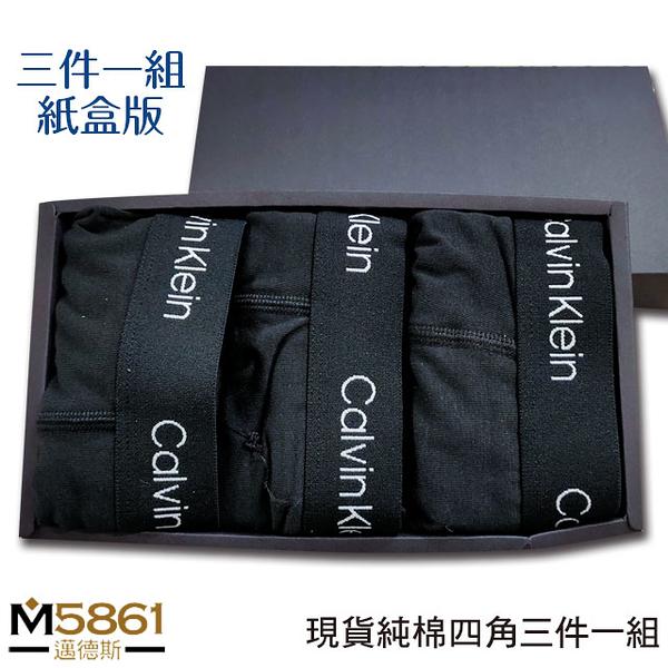 【CK】Calvin Klein 男內褲 四角男內褲 純棉 中低腰 超值3件盒組/黑色紙盒版