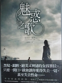 【書寶二手書T9/一般小說_GVK】魅惑之歌_崔西亞.雷本