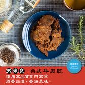 【孫東寶】高粱原味牛肉乾(110g) - 源自台灣最大連鎖牛排館 中元普渡