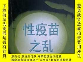 二手書博民逛書店WDC罕見世界金榜暢銷譯林龍虎榜 《性疫苗之亂》(館藏品)Y22