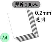 [ 膠片 A4  0.2mm 透明 100入/包 ] 膠環裝訂機用 膠裝機 膠圈機 膠環機 裝訂機 打洞機 打孔機 膠環
