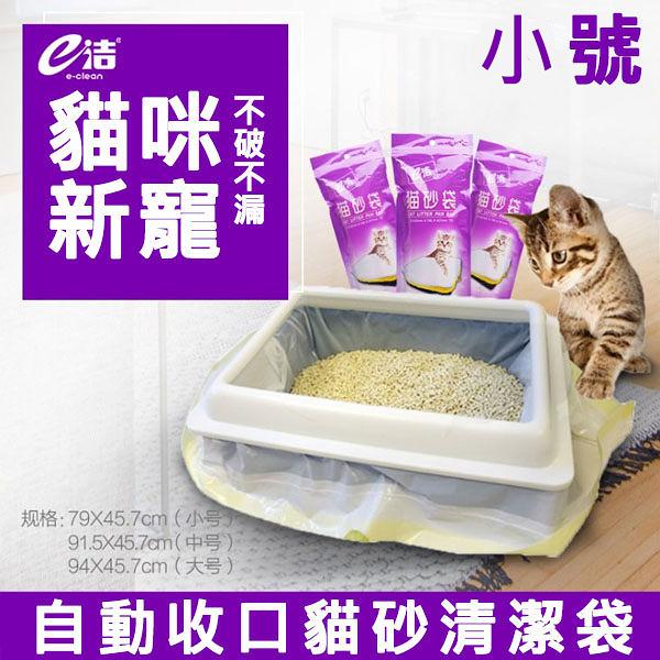 貓砂袋(小)-e潔收口式貓砂袋 居家 貓砂 自動 手提式 家用 抽繩 廚房 塑膠袋 拉伸垃圾袋