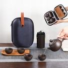 紫砂陶茶壺套裝 旅行茶具 茶壺 隨身茶具 泡茶壺 泡茶杯 旅行茶壺組 露營 露營用品【RS1179】