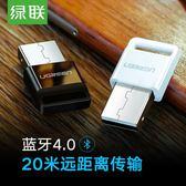 綠聯USB藍芽適配器4.0電腦音頻髮射台式機手機aptx耳機音響接收器    3C優購