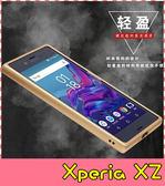【萌萌噠】SONY Xperia XZ / XZS  推拉式金屬邊框 後蓋簍空 免螺絲款 保護框 保護套 手機套 手機殼