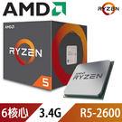 【免運費】AMD Ryzen 5-2600 3.4GHz 六核心處理器 R5-2600 (內含風扇)