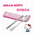 【Hello Kitty】深粉湯筷餐具組 (KS-8237A)