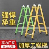 人字梯工程梯子家用加厚摺疊伸縮室內多功能工業梯子2米7步合梯 NMS生活樂事館