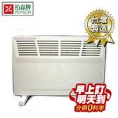 【柏森牌】PS-H1000 鰭片式熱對流電暖器