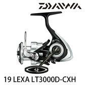漁拓釣具 DAIWA 19 LEXA LT 2500/D-XH / 3000/XH/D-CXH (紡車捲線器)