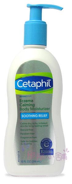 Cetaphil AD異膚敏修護乳液 (無香) 296ml 美國,加拿大 新包裝【彤彤小舖】